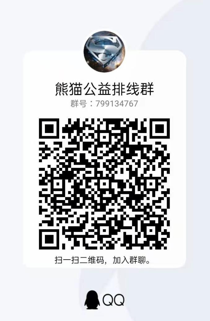 图片[2]-【排线】熊猫公益+实体卷轴排线兜底2000-首码社