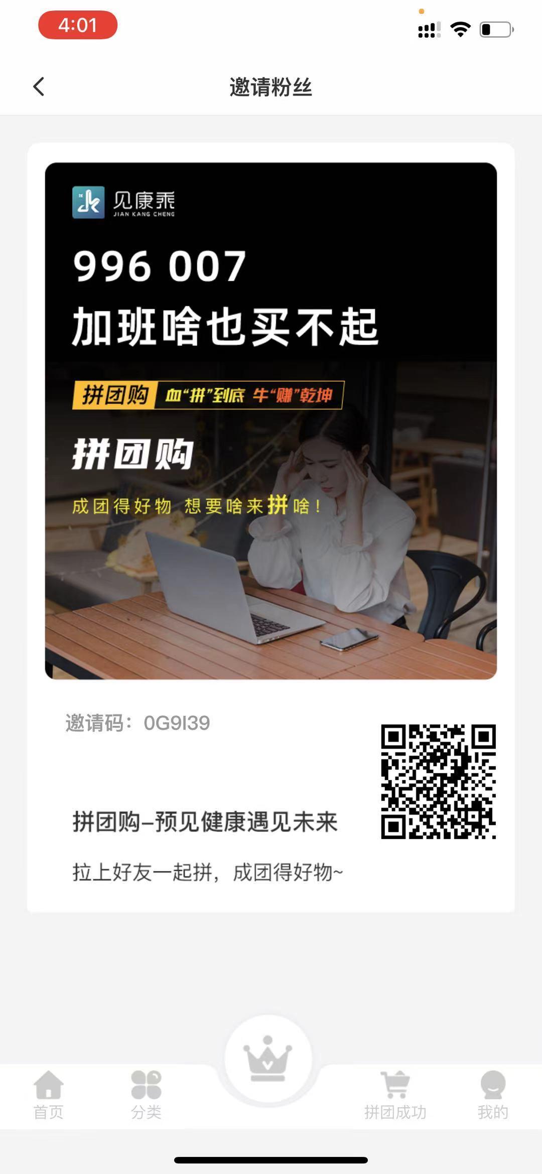 图片[1]-见康乘,首码发布,拼拼有礼唐古拉升级版-首码社