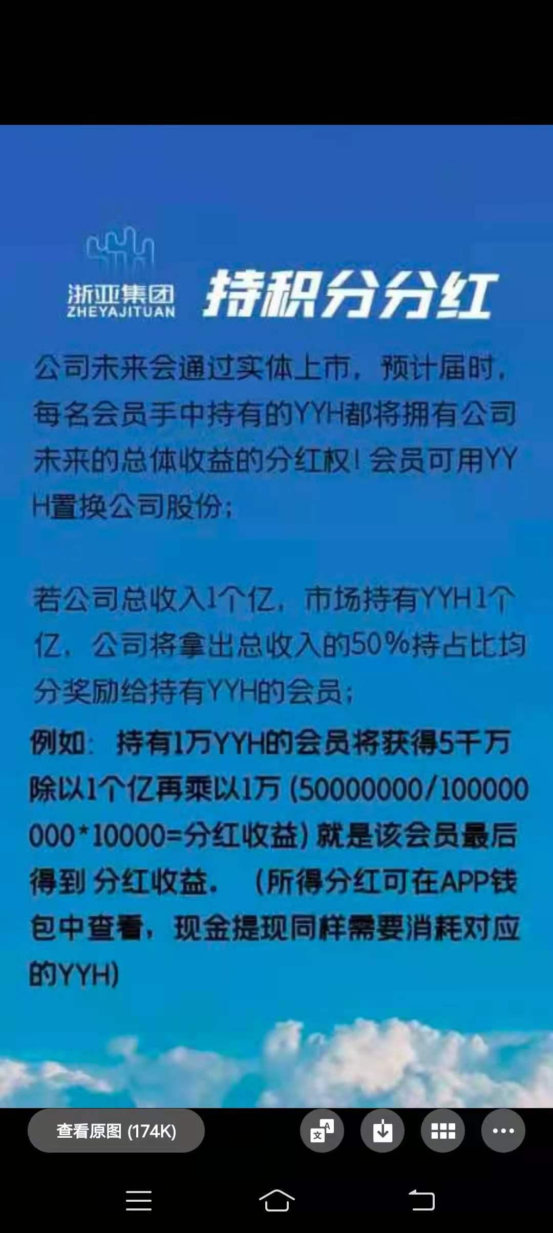 图片[3]-浙亚集团YYH-首码社