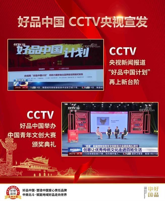 图片[5]-好品中国上过央视,日赚100+,火爆锁粉中-首码社