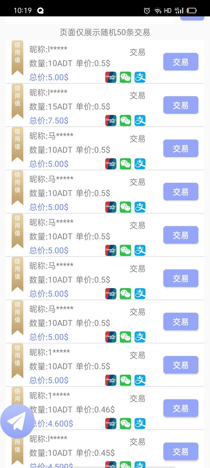 图片[2]-首码ADT火爆注册中,纯O撸,暴利,交易秒到账!-首码社