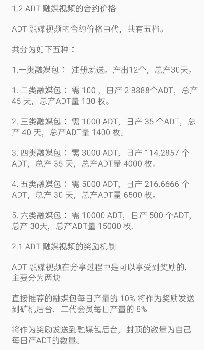 图片[3]-首码ADT火爆注册中,纯O撸,暴利,交易秒到账!-首码社
