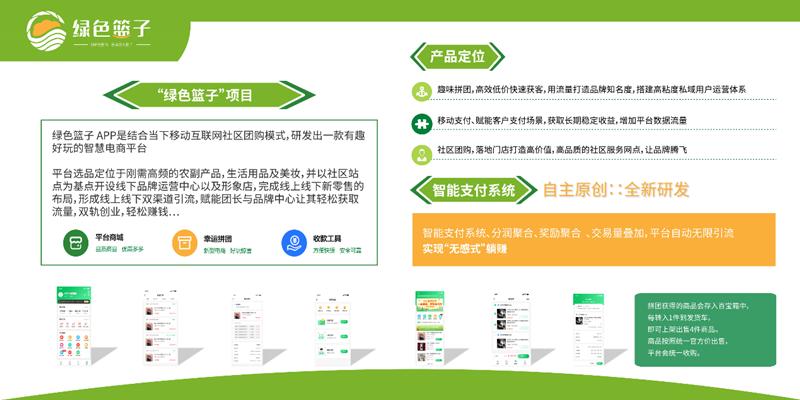 图片[10]-绿色篮子,目前最稳定的拼团平台,正处在红利期扫码抢占先机-首码社