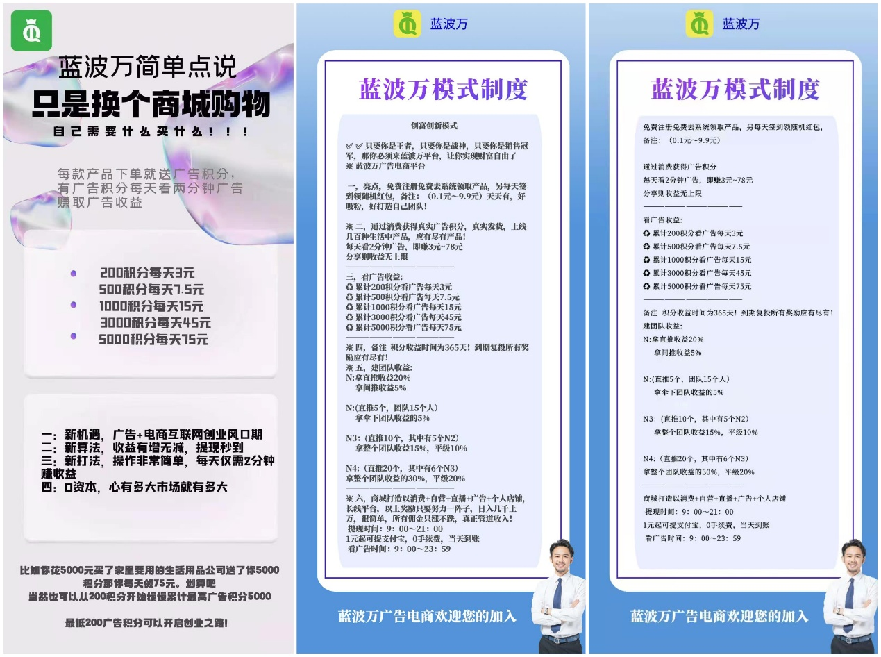 图片[4]-蓝波万广告电商平台23号正式上线,把握先机抢占红利!-首码社