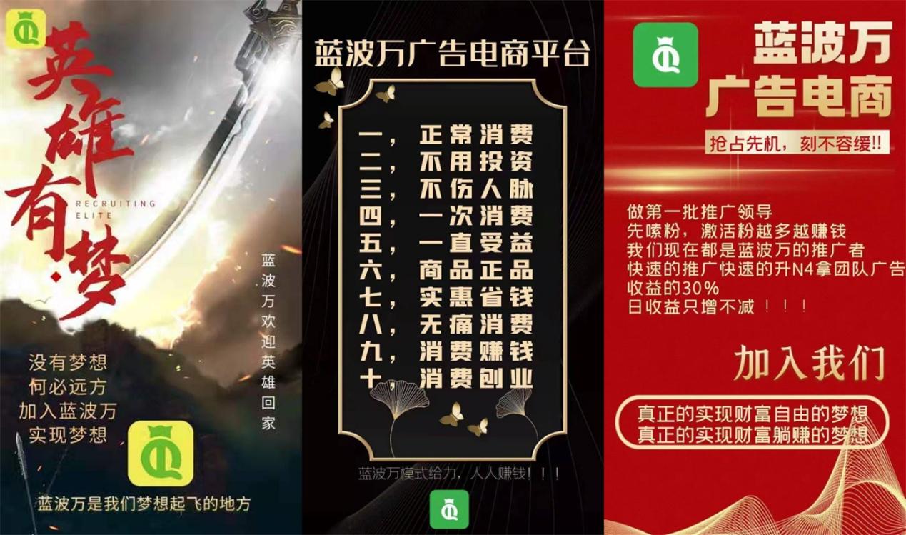 图片[5]-蓝波万广告电商平台23号正式上线,把握先机抢占红利!-首码社