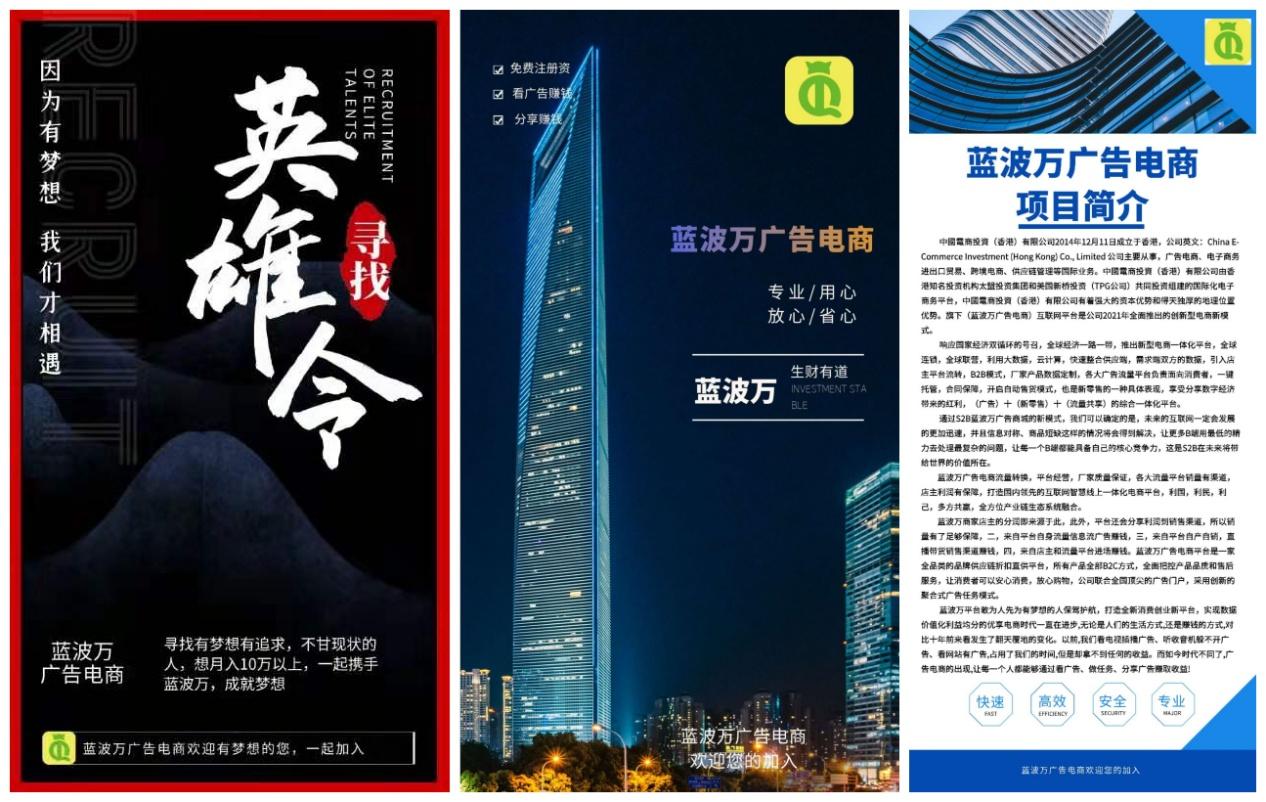 图片[6]-蓝波万广告电商平台23号正式上线,把握先机抢占红利!-首码社