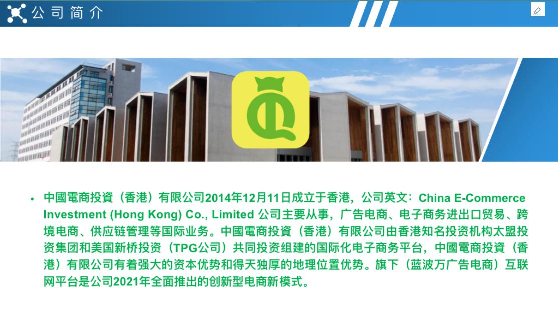 图片[8]-蓝波万广告电商平台23号正式上线,把握先机抢占红利!-首码社