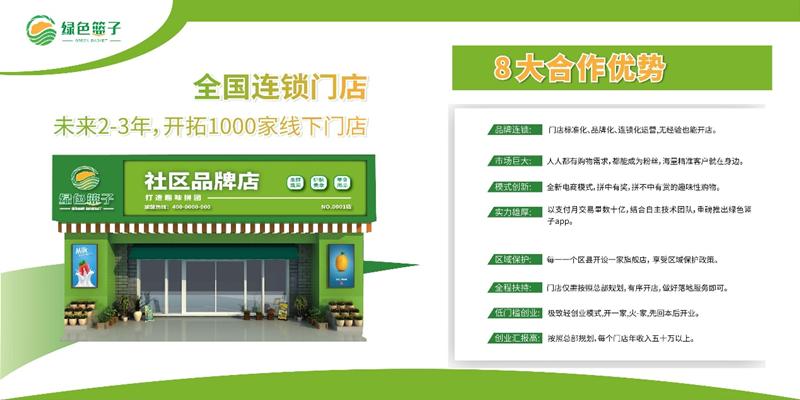 图片[9]-绿色篮子,目前最稳定的拼团平台,正处在红利期扫码抢占先机-首码社