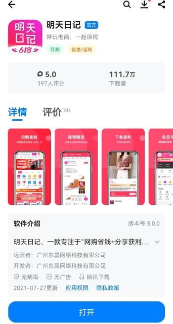 图片[1]-明天日记app出来多久了?会跑路吗?-首码社