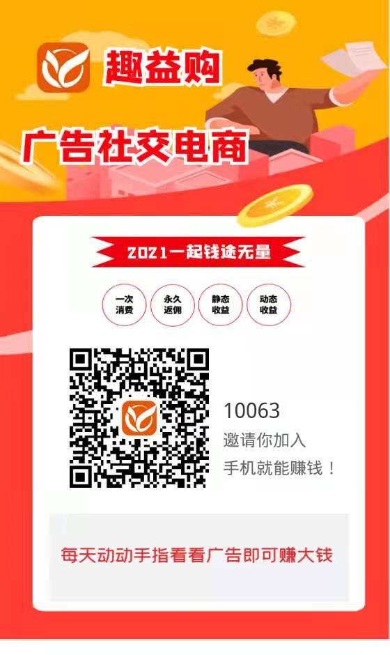 图片[2]-新型广告电商趣益购,购物同时还能额外赚收益-首码社