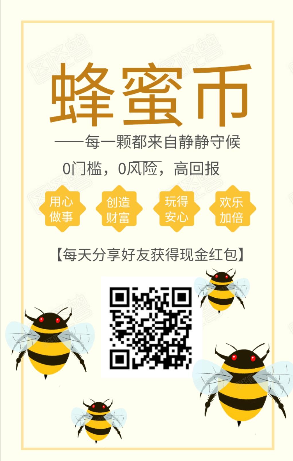 图片[2]-【蜜蜂币】预热锁粉阶段,提前推广布局,欢乐翻倍!-首码社