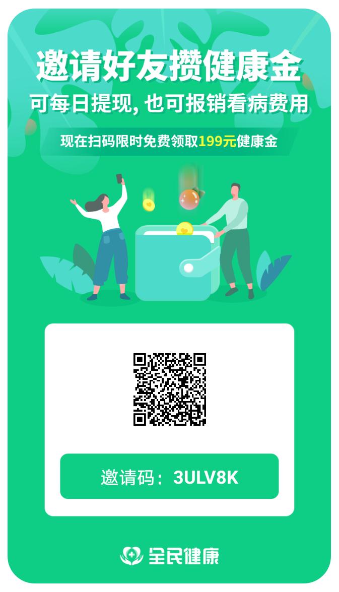 图片[1]-全网火热首发,全民健康-推广一个奖励30元,实名认证奖励299元-首码社
