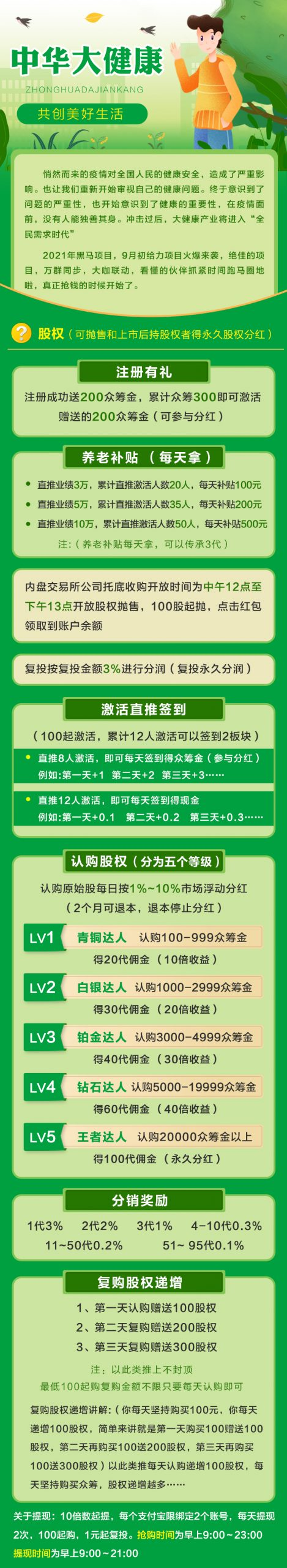 图片[1]-华夏大健康-首码社