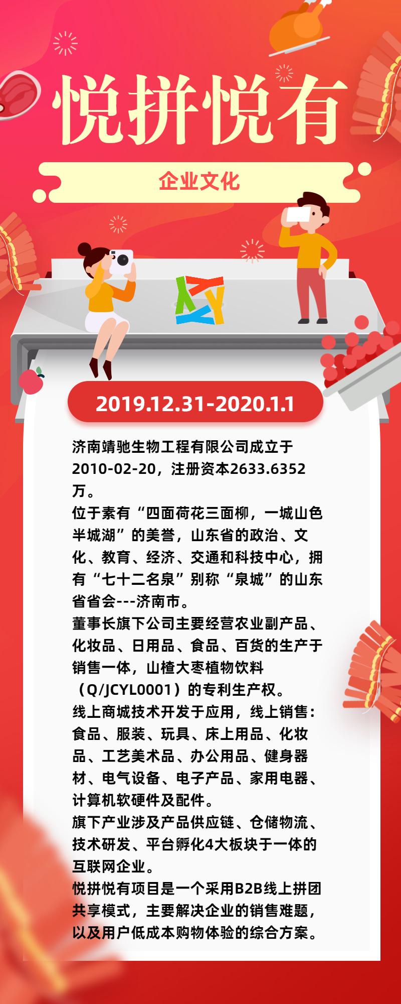 图片[3]-《悦拼悦有》拼团下月初上线,无限代扶持35,团队长级别扶持对接-首码社