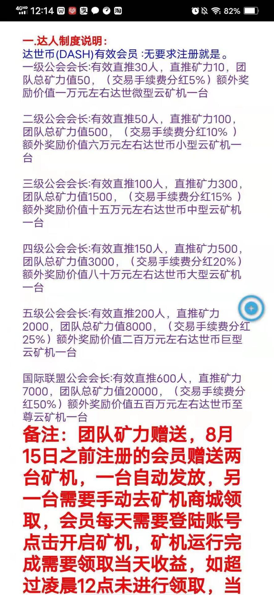 图片[4]-官方首码达世币,赠送5000元矿机,每天0撸40+-首码社