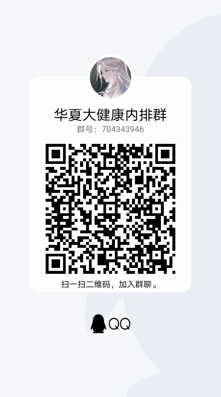 图片[2]-华夏大健康-首码社