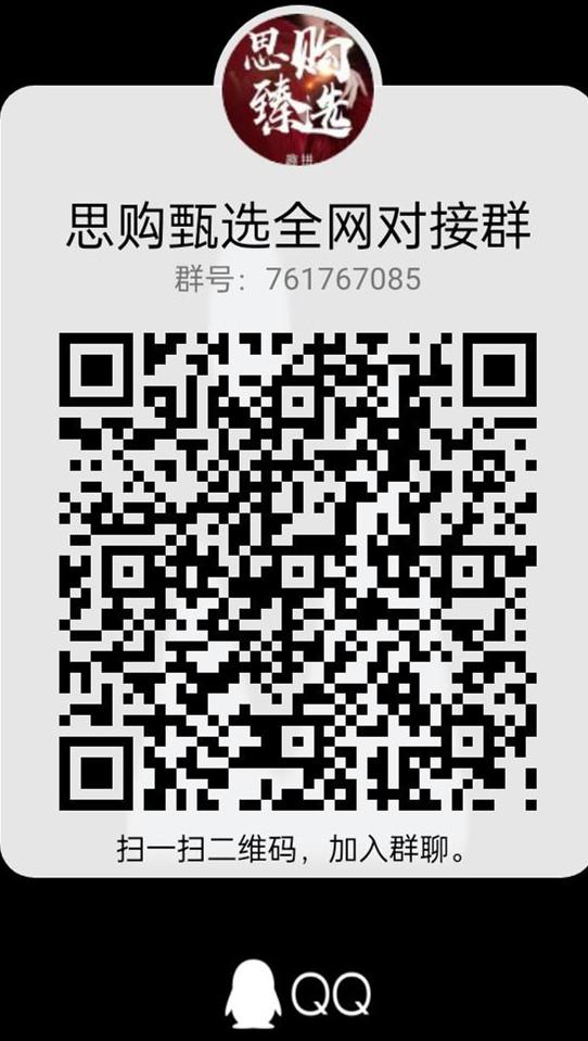 图片[1]-思购臻选(趣拼),头码刚出,空白市场速度扫码抢占先机-首码社