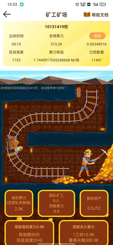 图片[4]-9月1日全网首码~零撸_矿工圈,震撼上线-首码社