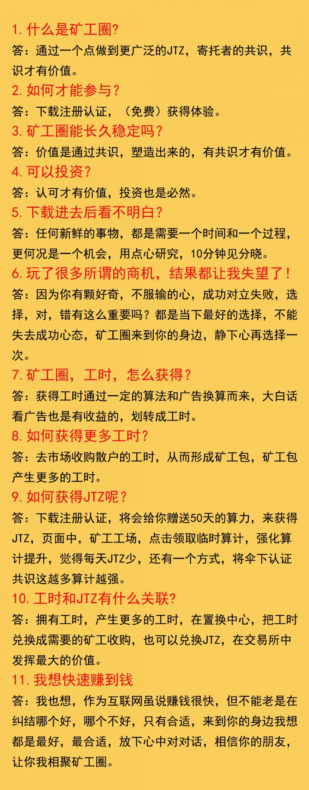 图片[5]-9月1日全网首码~零撸_矿工圈,震撼上线-首码社