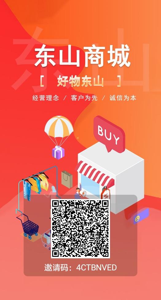 图片[2]-东山商城积分5元起秒卖-首码社