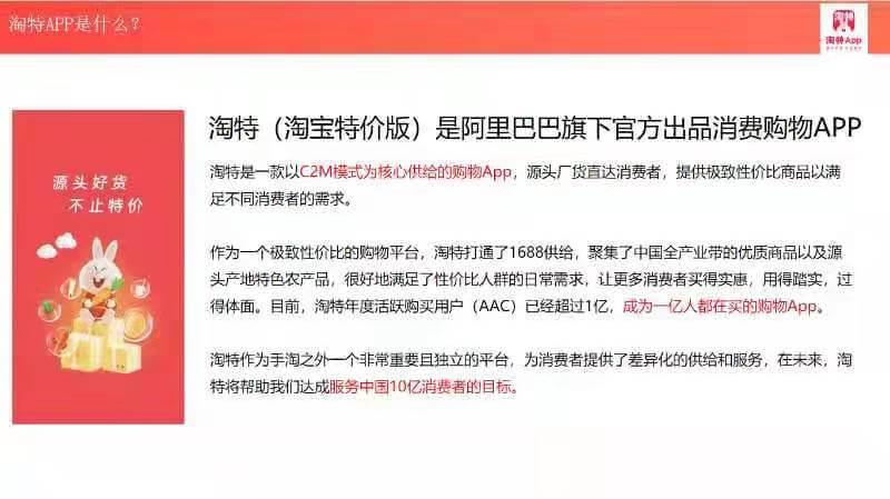 图片[7]-淘宝特价版拉新奖和订单佣金,9月8日上线,阿里巴巴补贴200亿分红-首码社