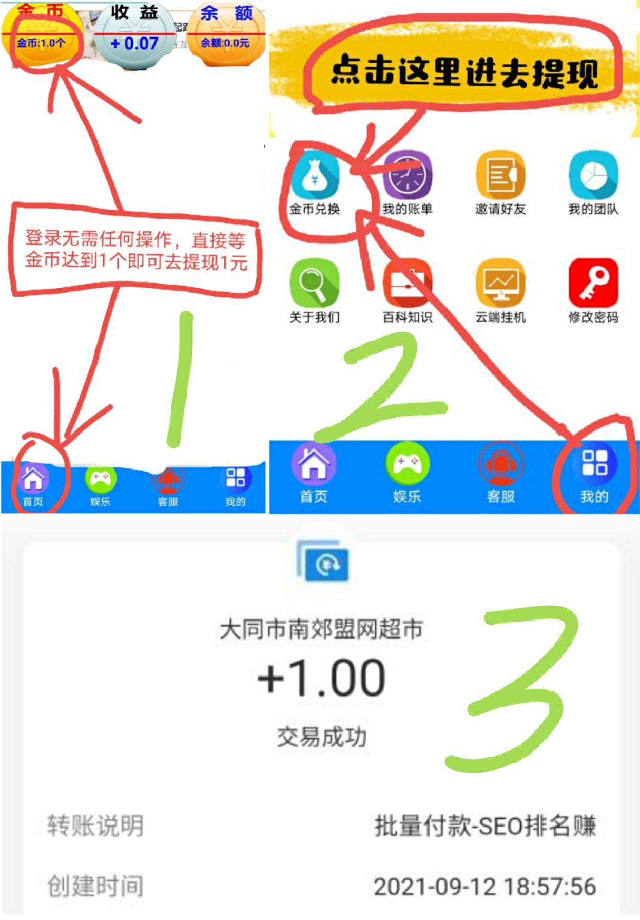 图片[1]-seo排名赚每日低保一元记住不要充值-首码社
