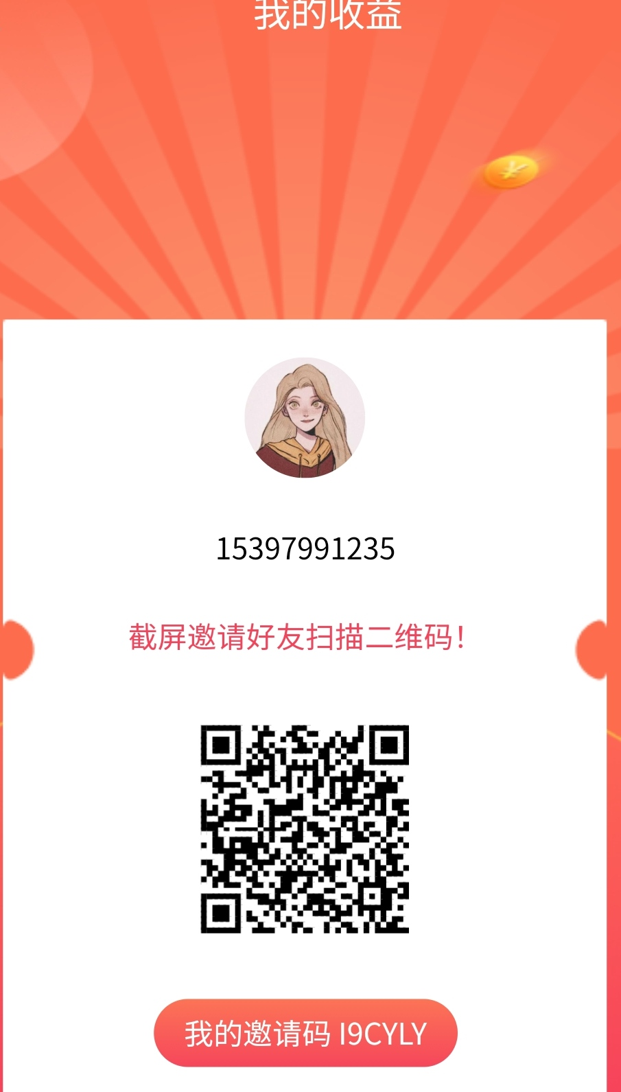 图片[2]-千万拉新奖,老中青明星代言,浙乡有礼拼团首码-首码社