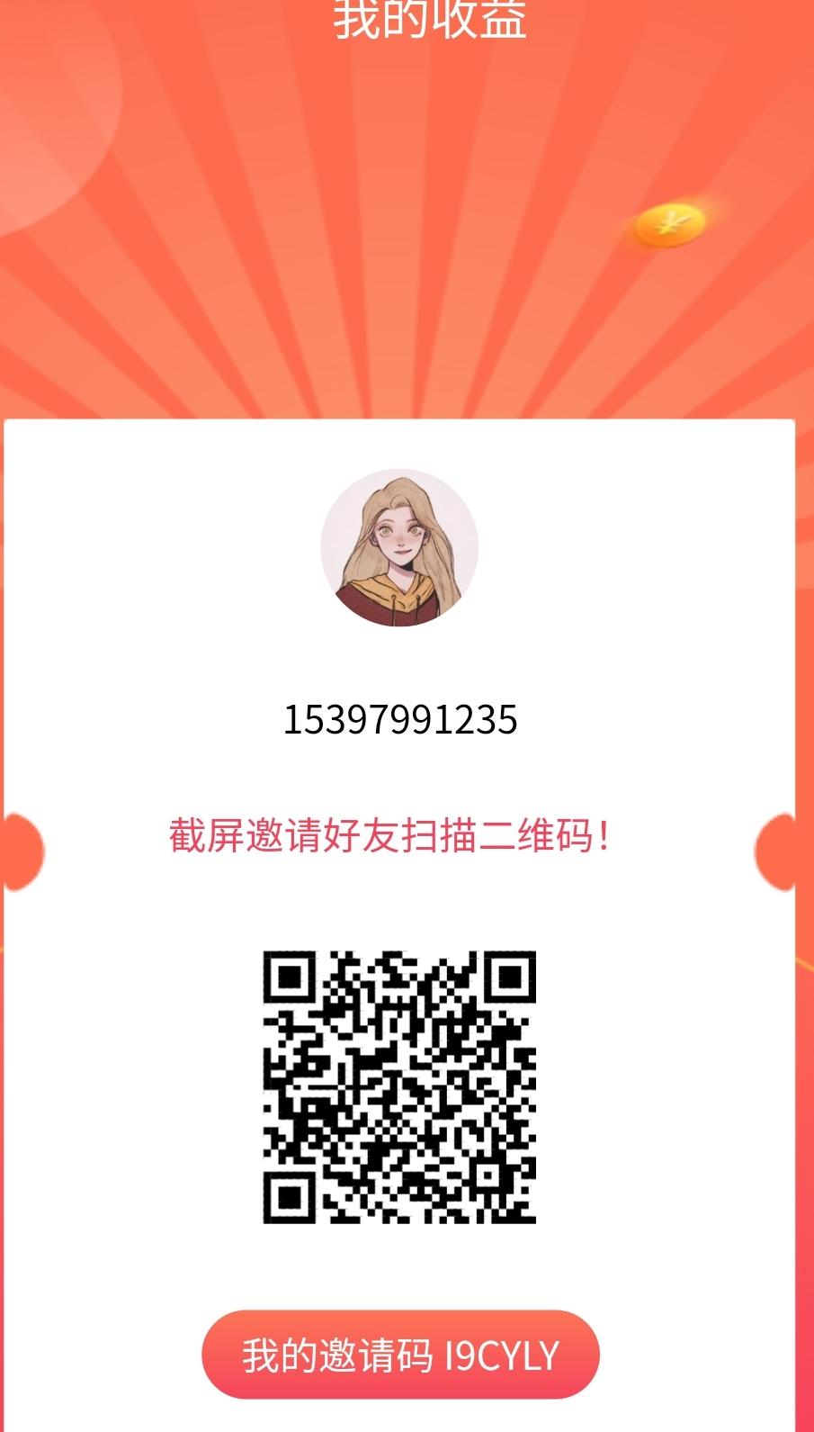 图片[2]-注册领取跳跳奖和抽奖红包,浙乡有礼拼团首码-首码社