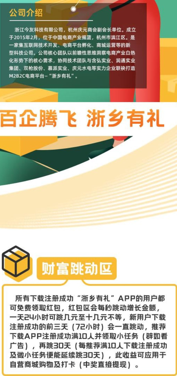 图片[3]-注册领取跳跳奖和抽奖红包,浙乡有礼拼团首码-首码社