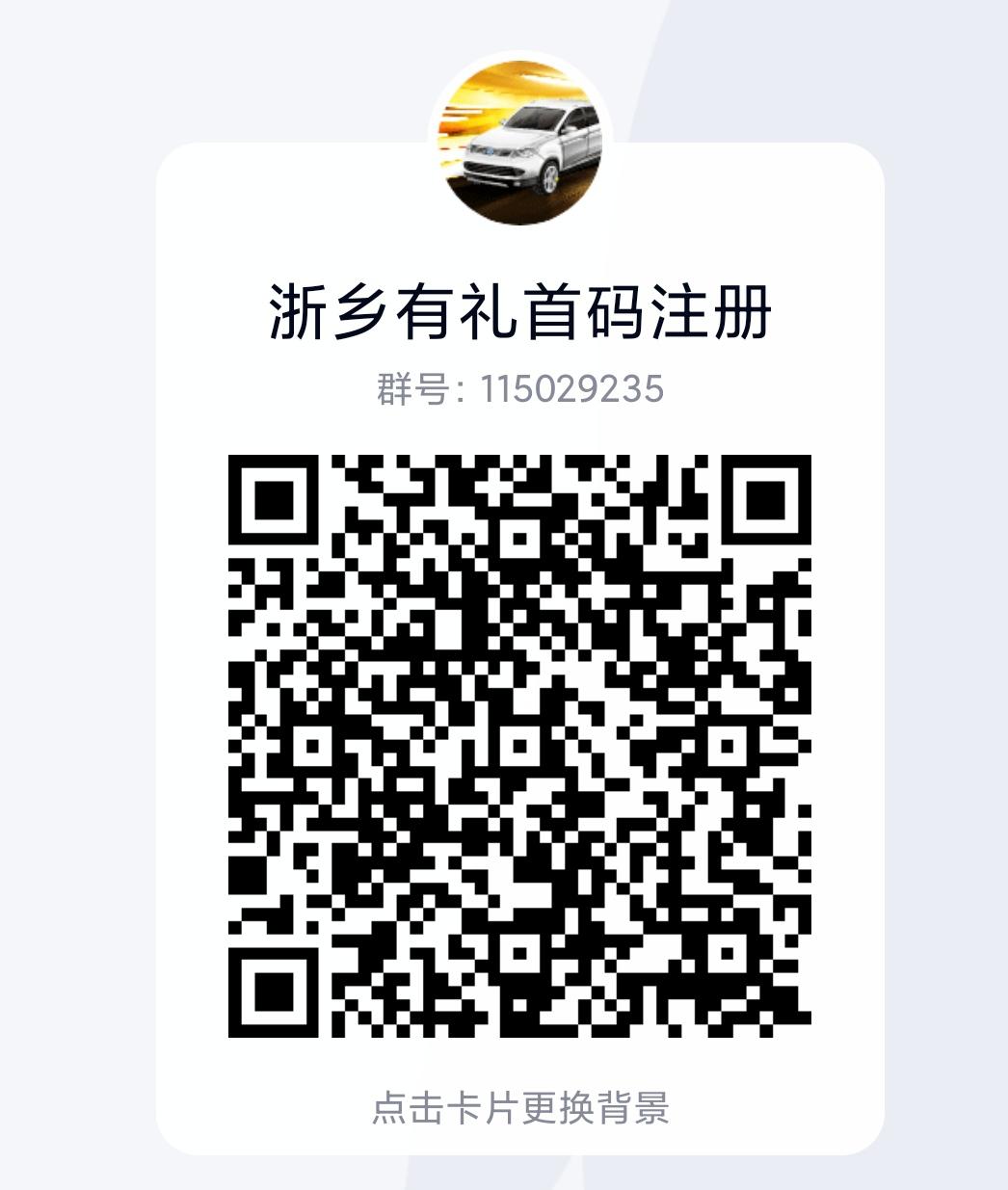 图片[4]-注册领取跳跳奖和抽奖红包,浙乡有礼拼团首码-首码社