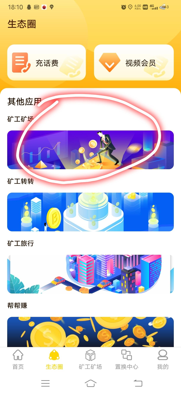 图片[3]-首码矿工圈内测启动送一台矿机,推3人再送一台-首码社
