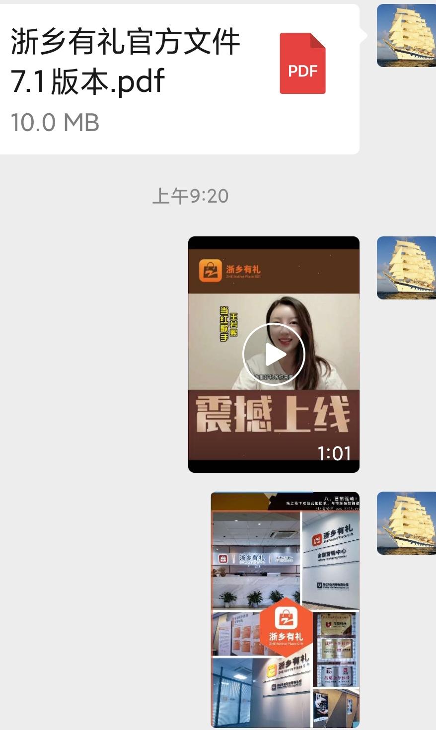 图片[1]-千万拉新奖,老中青明星代言,浙乡有礼拼团首码-首码社