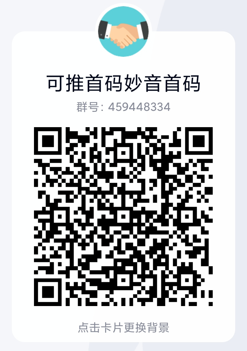 图片[5]-可推首码,微信视频号最强风口,月入万元-首码社