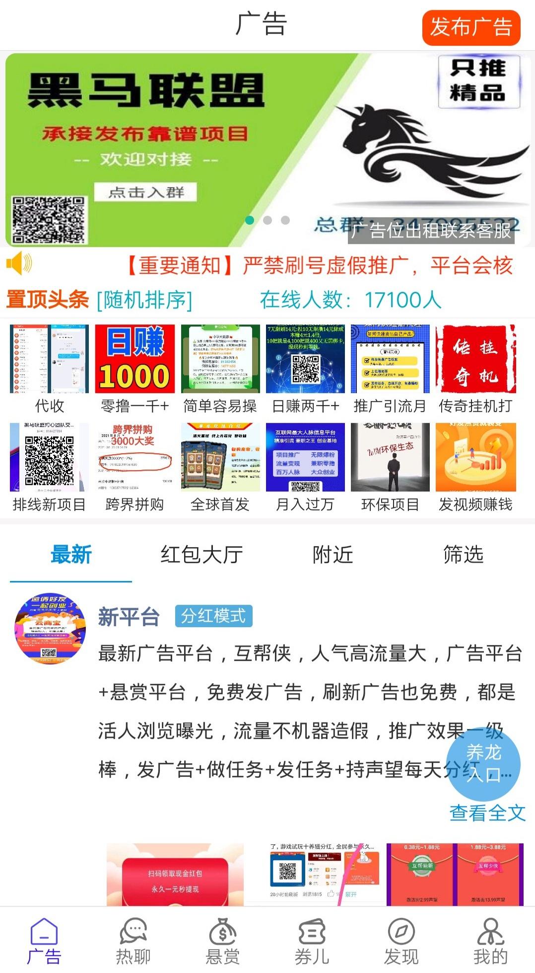 图片[2]-云商宝:免费发布广告,每天免费领分红-首码社