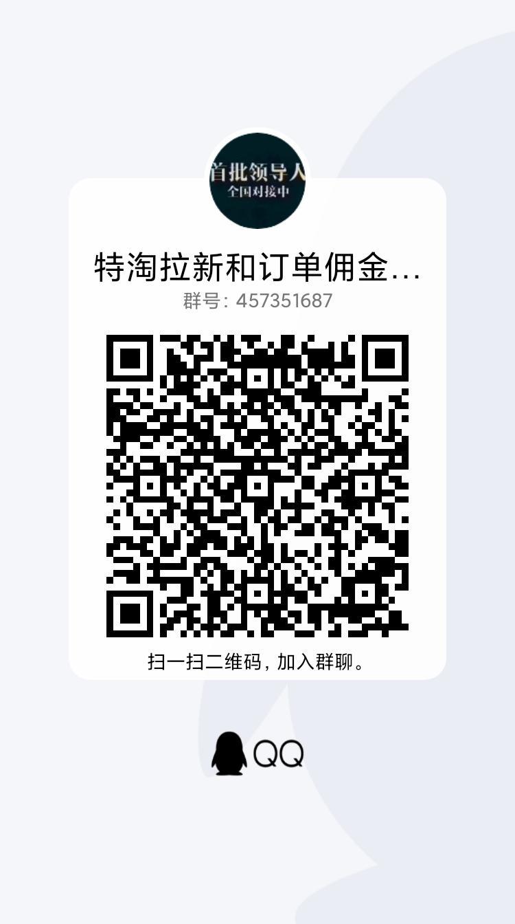 图片[1]-淘宝特价版拉新奖和订单佣金,9月8日上线,阿里巴巴补贴200亿分红-首码社