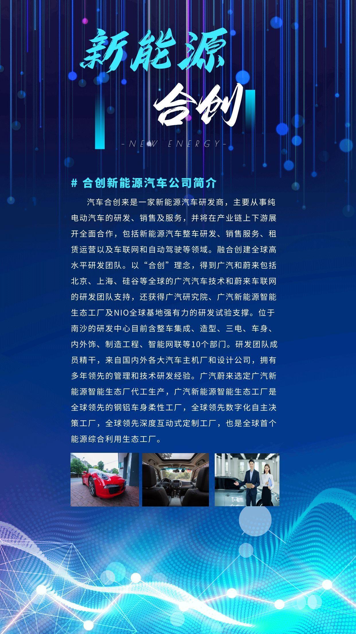 图片[3]-今日最新首码《创合新能源》新人注册就送888米,永久收益!-首码社