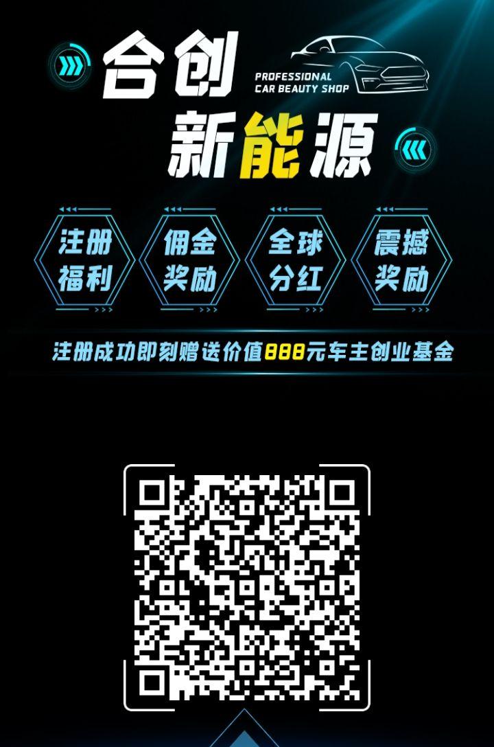图片[1]-今日最新首码《创合新能源》新人注册就送888米,永久收益!-首码社