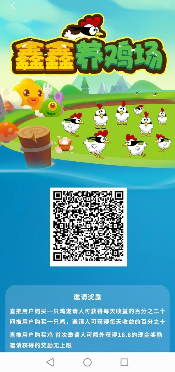 图片[1]-全新养鸡模式,《养鸡场》 注册火热上线, 鸡蛋收益25米一个 !-首码社