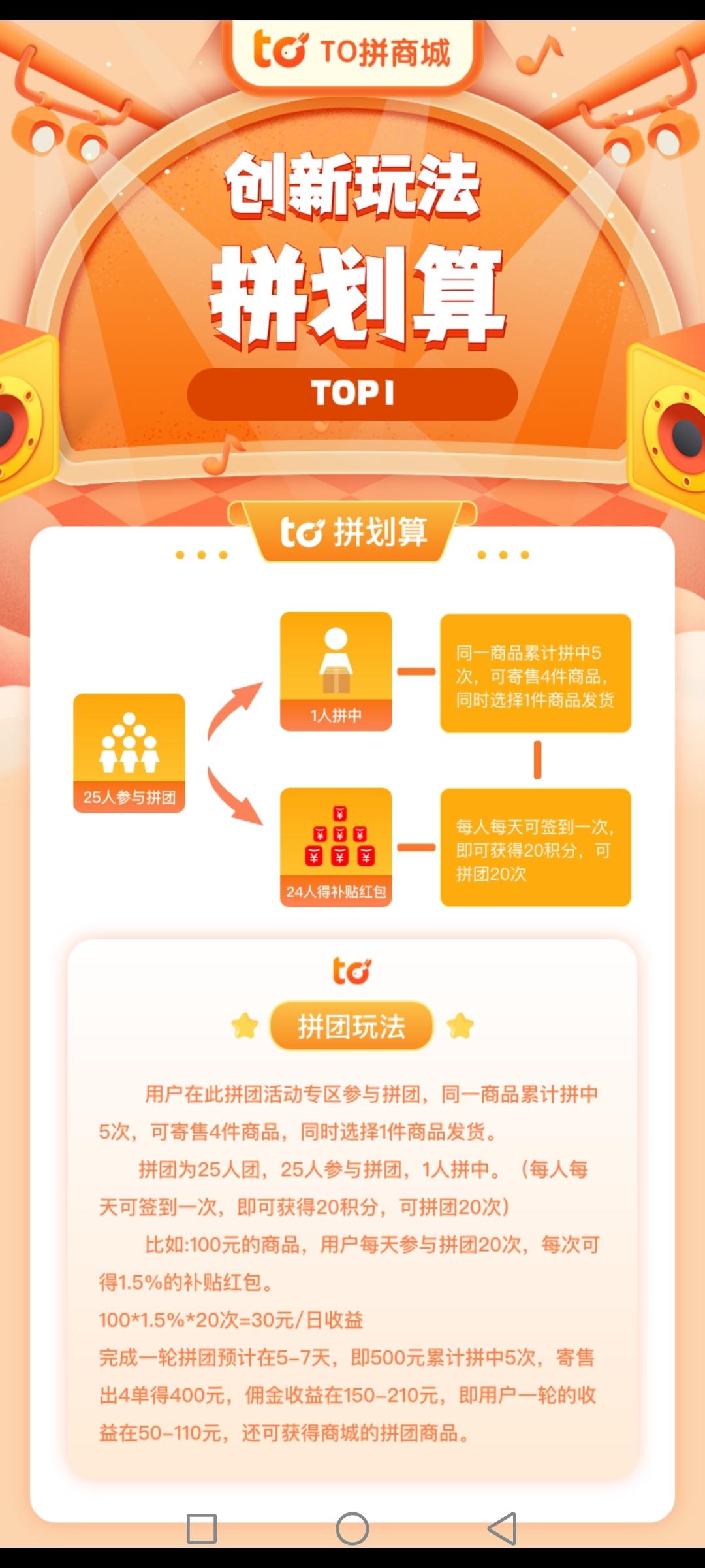 图片[2]-To商城拼团,刚上线,无限代扶持100-首码社