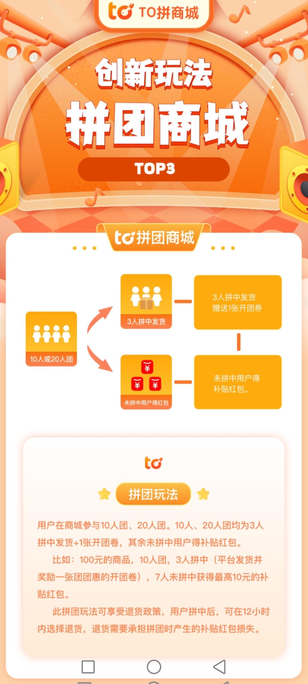 图片[6]-To商城拼团,刚上线,无限代扶持100-首码社