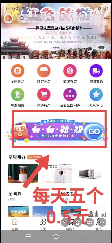图片[2]-首码游侣平台1元起提,推广二代收益-首码社