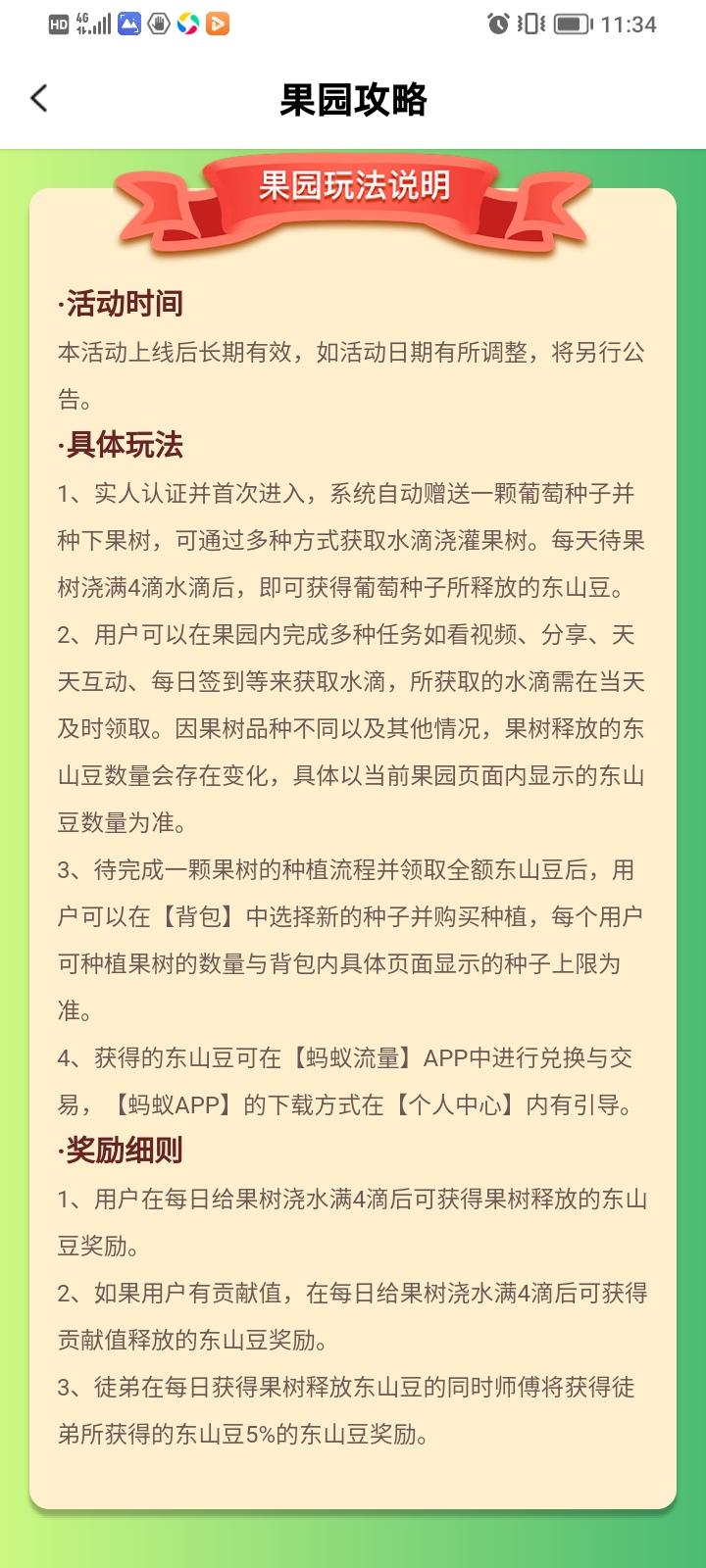 图片[4]-东山商城积分5元起秒卖-首码社