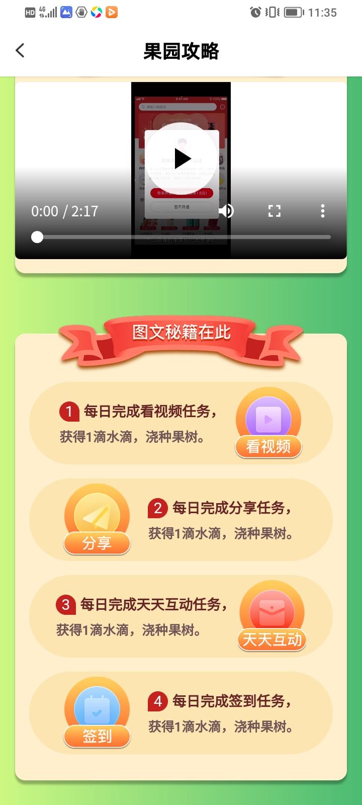 图片[3]-东山商城积分5元起秒卖-首码社