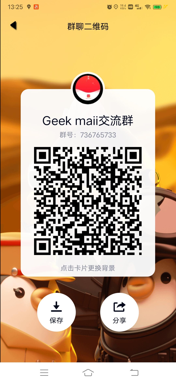 图片[6]-首码GeeK,卷轴模式月产15币一币12-首码社