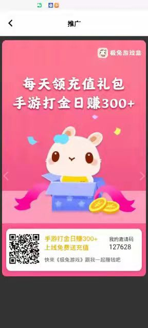 图片[1]-极兔游戏盒,手游打金日赚300元-首码社