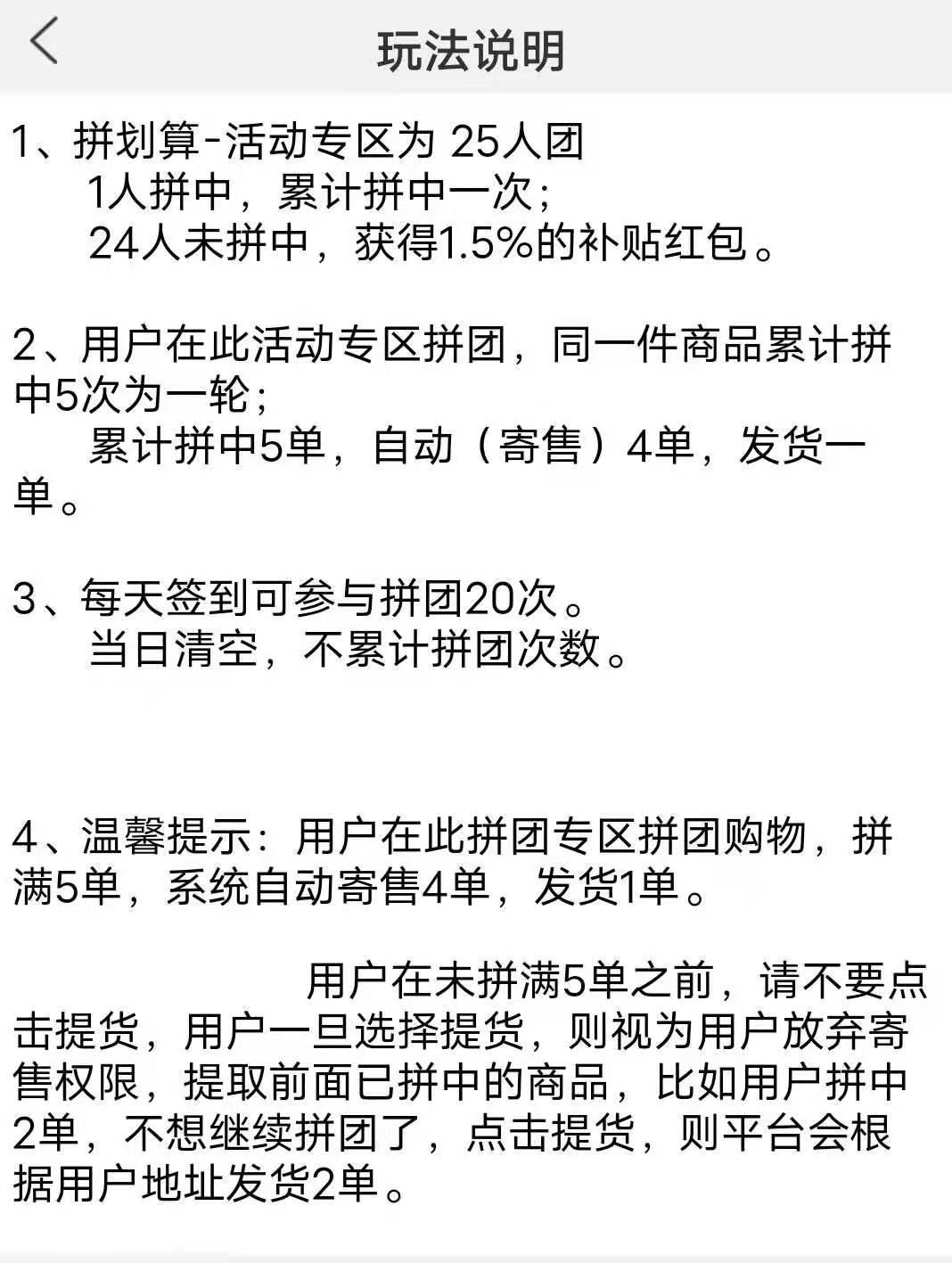 图片[5]-To拼拼团,内测上线,无限代扶持100-首码社