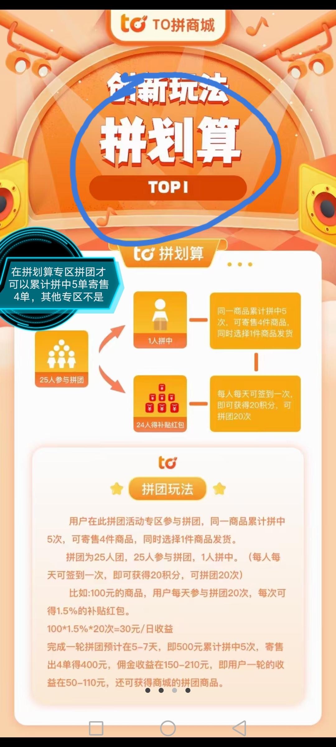 图片[2]-To拼拼团,内测上线,无限代扶持100-首码社