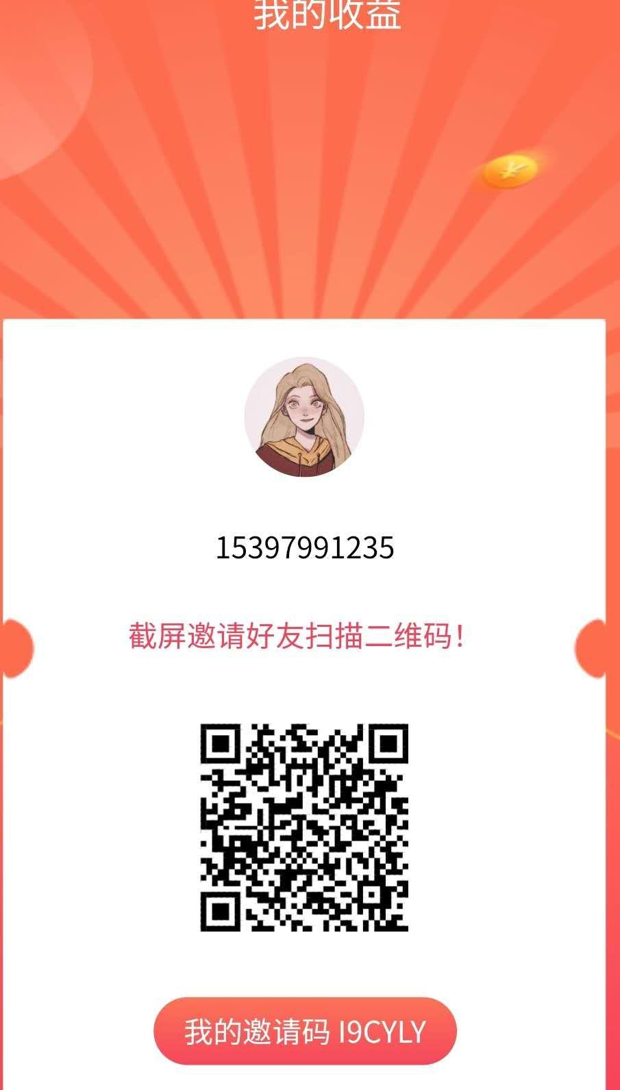图片[4]-浙乡有礼拼团首码,全新模式撸红包拼团无压力-首码社