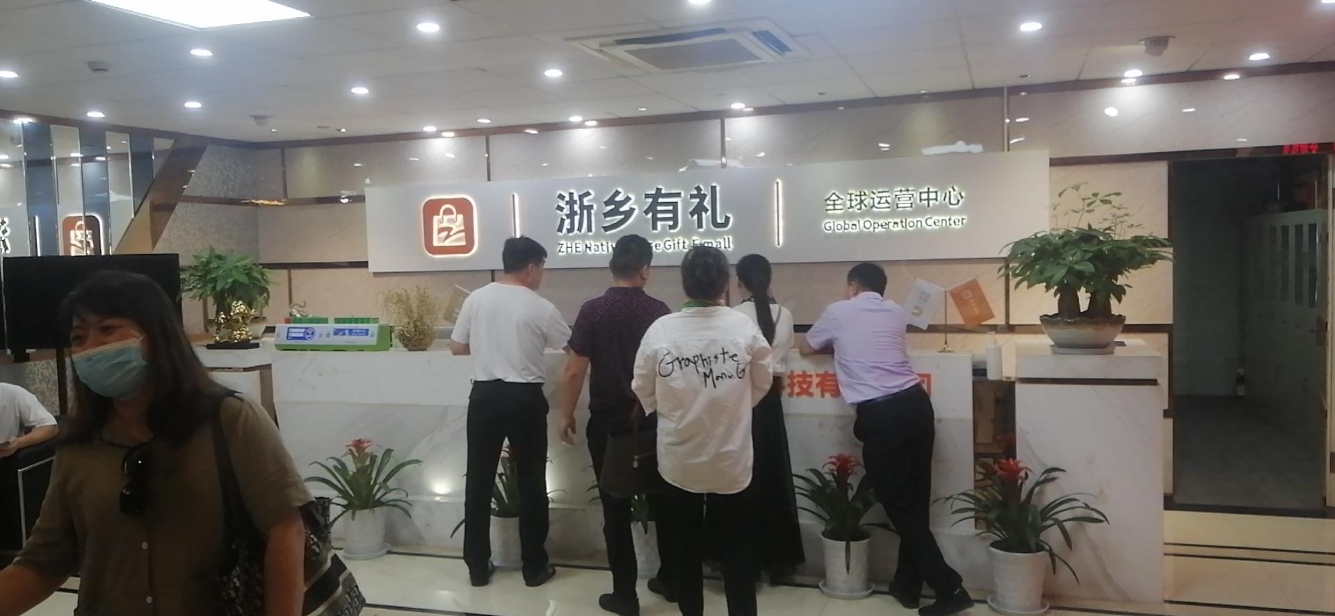 图片[1]-浙乡有礼拼团首码,全新模式撸红包拼团无压力-首码社