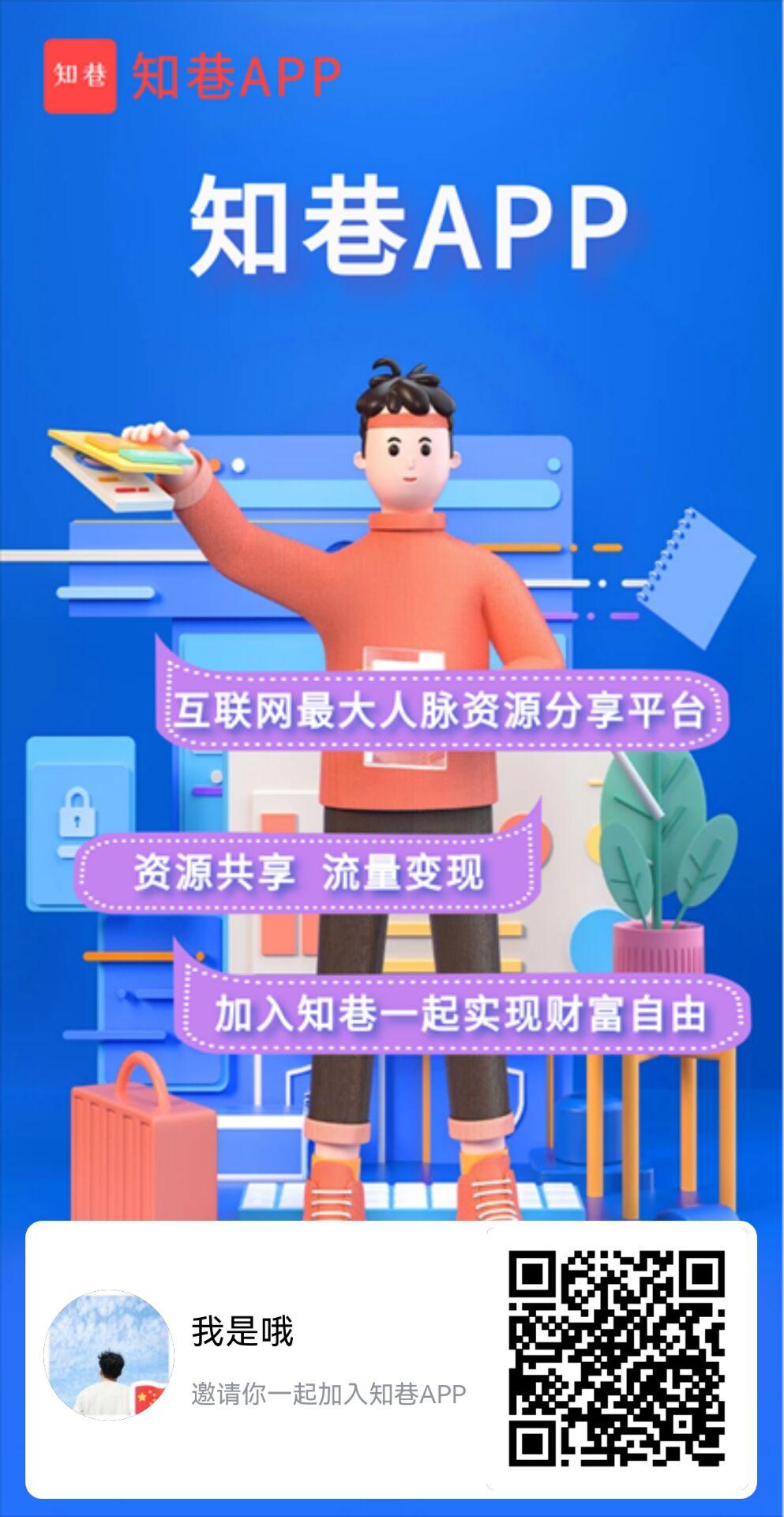 图片[2]-知巷APP:一个免费广告推广60人?优质广告平台不要错过!-首码社
